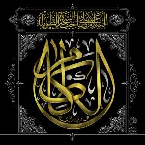 عکس پروفایل و بنر لایه باز شهادت امام کاظم علیه السلام 7