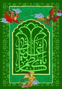 تصویر یا کاظم الغیظ / میلاد امام کاظم علیه السلام
