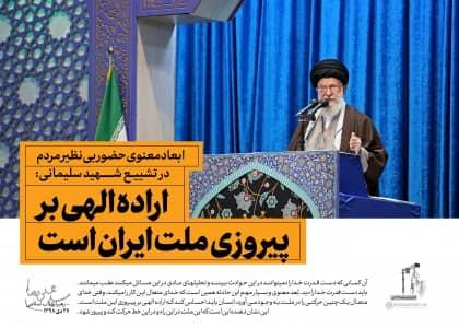 اراده الهی بر پیروزی ملت ایران است