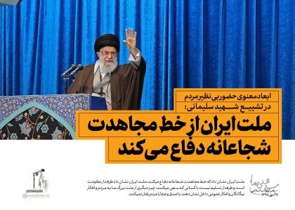 ملت ایران از خط مجاهدت شجاعانه دفاع می کند