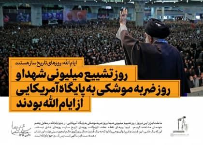 روز تشییع میلیونی شهدا و روز ضربه موشکی به پایگاه آمریکایی از ایام الله بودند