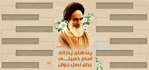 اینفوگرافیکپندهای پدرانه امام خمینی برای نسل جوان