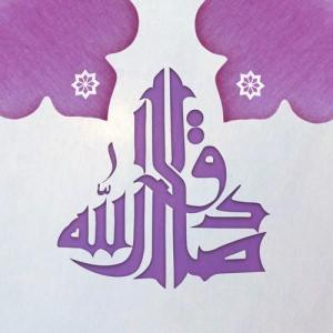 عکس پروفایل ولادت امام صادق علیه السلام
