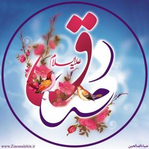 عکس پروفایل میلاد امام صادق علیه السلام