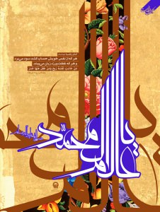 القاب و احادیث امام رضا علیه السلام