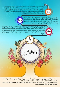 پوستر اعمال روز دحوالارض / 25 ذی القعده