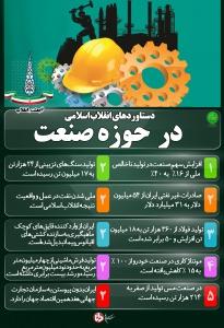 اینفوگرافیک دستاوردهای انقلاب اسلامی در حوزه صنعت