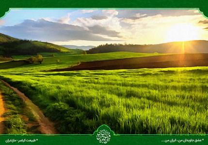 تصویر لایه بازطبیعت کیاسر مازندران / ایرانگردی