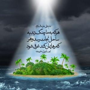 اهل بیت کشتی نجات و راه هدایت