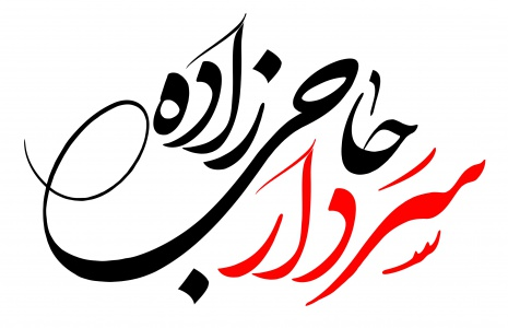 تصویر خوشنویسی به کار رفته در این اثر: سردار حاجی زاده