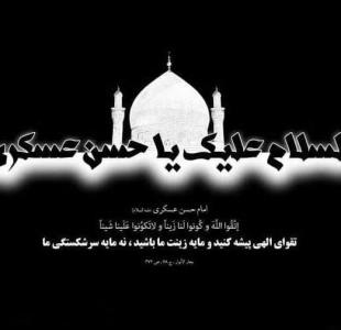 عکس پروفایل شهادت امام حسن عسکری علیه السلام