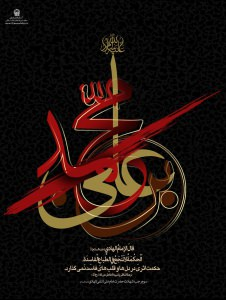 پوستر شهادت امام هادی علیه السلام / شماره 1