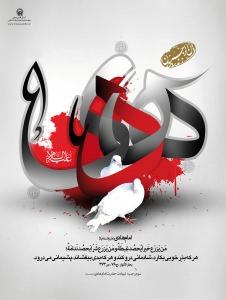 پوستر شهادت امام هادی علیه السلام / شماره 2