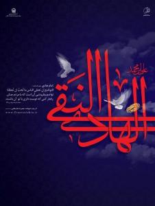 پوستر شهادت امام هادی علیه السلام / شماره 3