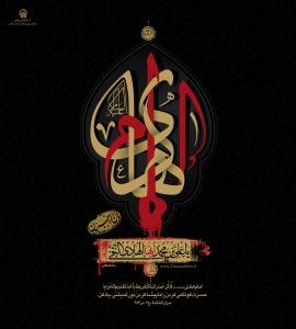 پوستر شهادت امام هادی علیه السلام / شماره 4