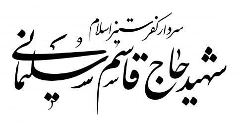 تصویر خوشنویسی به کار رفته در این اثر: سردار کفر ستیز اسلام شهید حاج قاسم سلیمانی