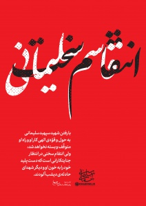 لوح انتقام سخت / حاج قاسم سلیمانی