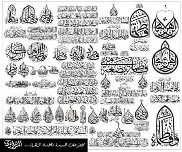 تایپوگرافی های متفاوت از اسم حضرت فاطمه زهرا علیها السلام