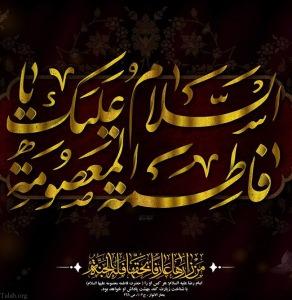 تصاویر وفات حضرت معصومه علیها السلام