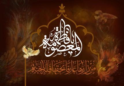 عکس وفات حضرت معصومه علیها السلام