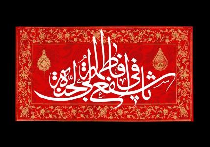 تصاویر مربوط به وفات حضرت معصومه علیها السلام