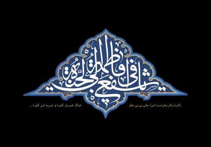 تصاویر به مناسبت وفات حضرت معصومه علیها السلام