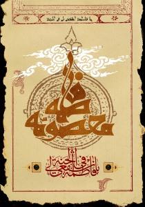 پوستر با کیفیت وفات حضرت معصومه علیها السلام
