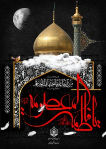 پوستر در مورد وفات حضرت معصومه علیها السلام