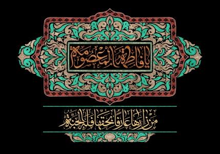 پوستر رحلت حضرت معصومه علیها السلام