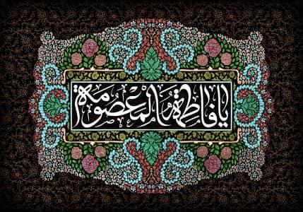 کارت پستال وفات حضرت معصومه علیها السلام