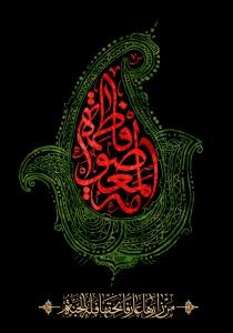 کارت تسلیت وفات حضرت معصومه علیها السلام