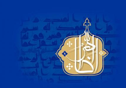 اسم الظاهر / اسماء الحسنی
