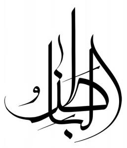 رسم الخط اسم الباطن