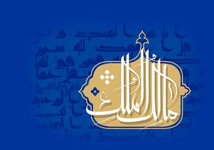 اسم مالک الملک / اسماء الحسنی