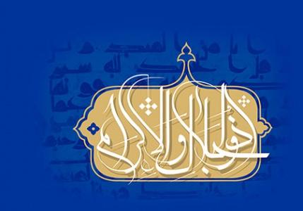 اسم ذوالجلال و الإکرام / اسماء الحسنی