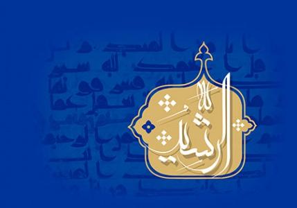 اسم الرشید / اسماء الحسنی