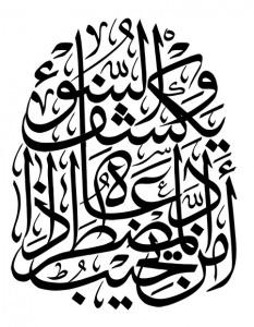 عوامل درمانی در حال جهاد فی سبیل الله هستند / امن یجیب المضطر اذا دعاه و یکشف السوء