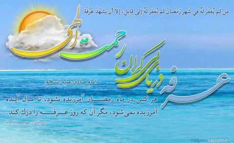 عرفه دریای بیکران رحمت الهی