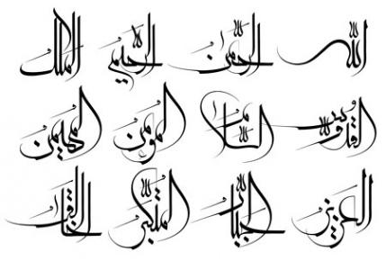 رسم الخط اسماء الحسنی با خط معلی png