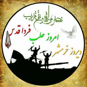 آزادسازی حلب سوریه