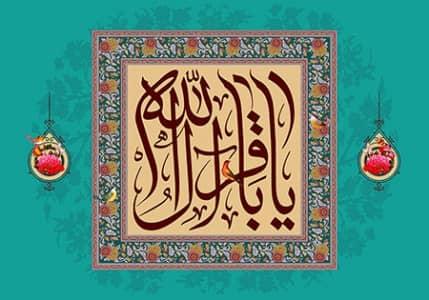یا باقر آل الله / ولادت امام باقر علیه السلام