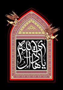 یا هادی آل الله / ویژه شهادت امام هادی علیه السلام