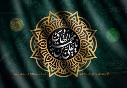 یا علی بن محمد الهادی علیهما السلام