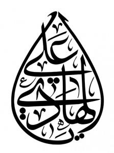 یا علی الهادی