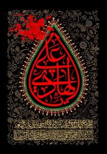 شهادت امام هادی علیه السلام /یا علی الهادی