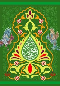 یا حسن المجتبی / میلادامام حسن مجتبی علیه السلام