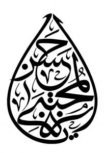 رسم الخط یا حسن المجتبی