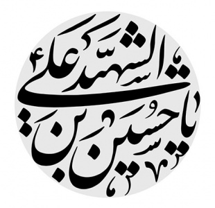رسم الخط یا حسین بن علی الشهید