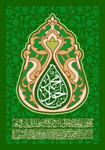 میلاد امام جواد علیه السلام /یا محمد الجواد