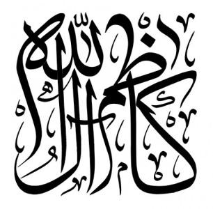 رسم الخط کاظم آل الله